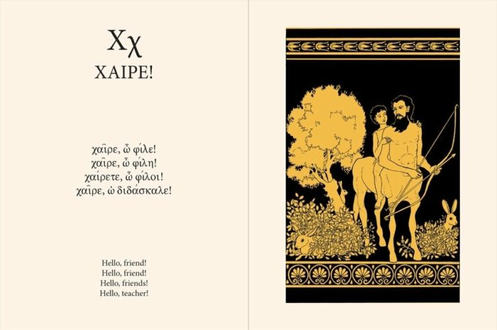 A Fun Children's Book in Ancient Greek